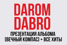 Афиша Darom Dobro