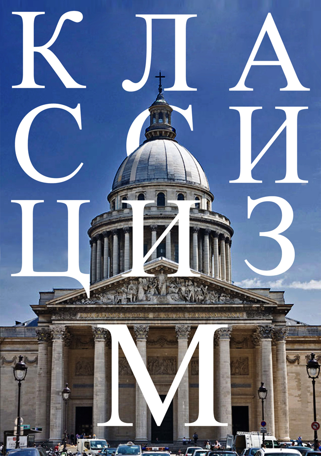 Плакат: Архитектура+шрифт+стиль