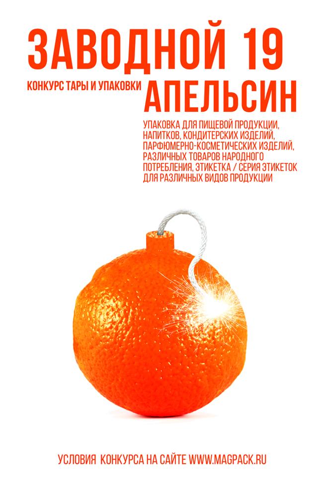 Плакат: Заводной апельсин