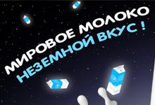 Плакат: Мировое Молоко