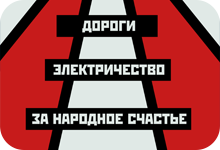 Плакат: Стилизация под конструктивизм