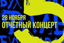 Афиша БФ - 5 Лет