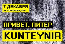Афиша Kunteynir: Привет, Питер