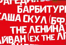 Афиша и билеты: Самый большой абстракт