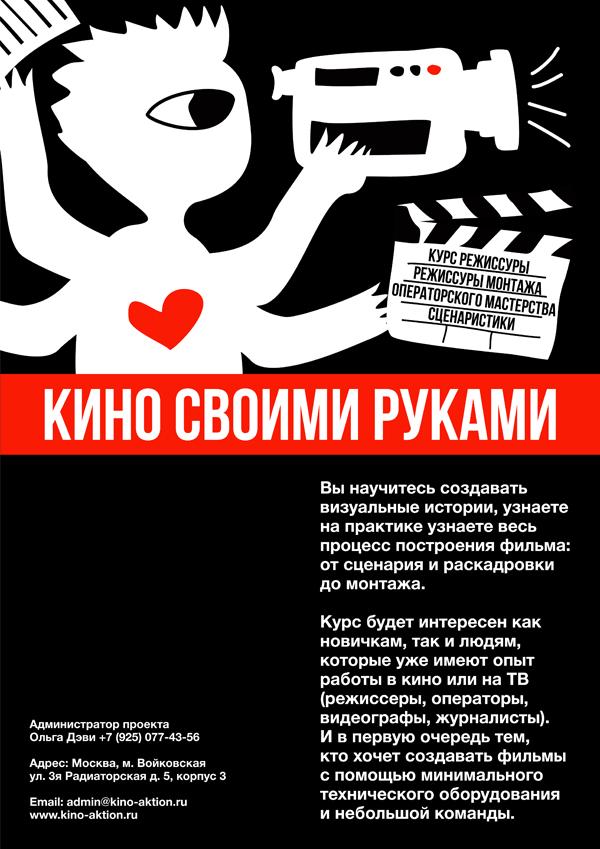 Афиша-Кино-своими-руками.jpg
