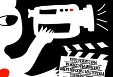 Афиша: Кино своими руками