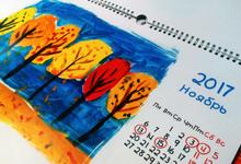 Вёрстка календаря