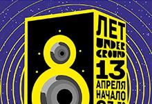 Оформление концерта «8 Лет Underground»